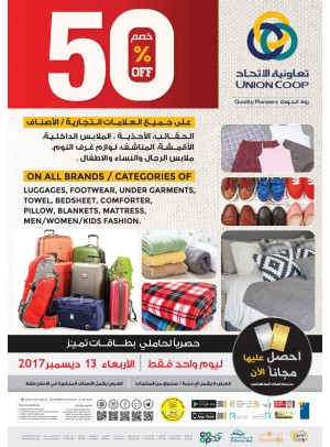 Exclusively for Tamayaz Cardholders - 50% Off on Selected Categories