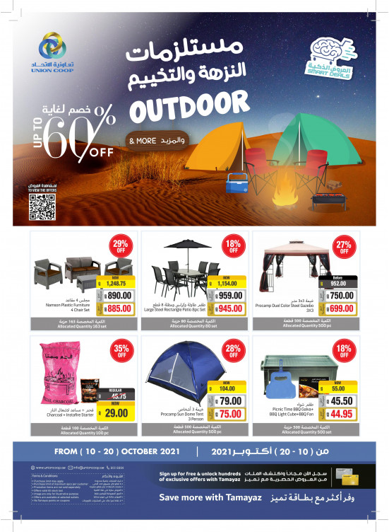 Outdoor & Camping Offers
