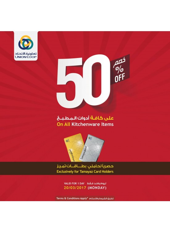 50% on ALL Kitchenware items