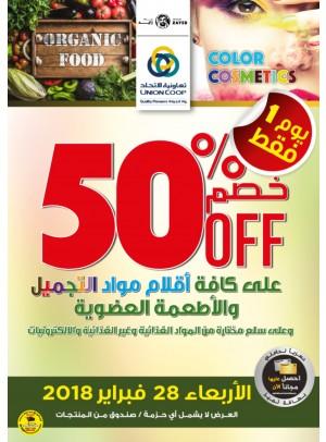 50% Off on Color Cosmetics & Organic Food