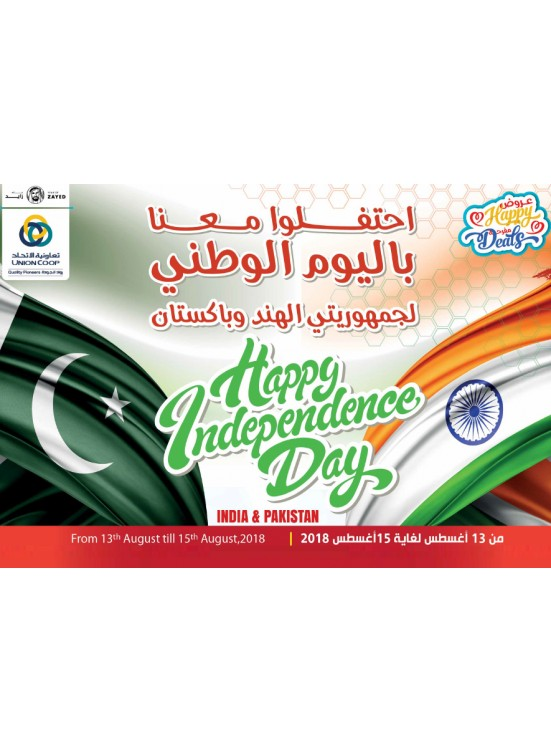 Happy independence day India & Pakistan from Union Coop