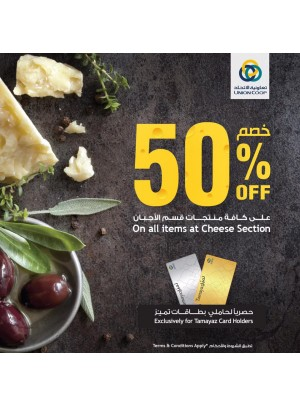50% Discount on all Cheeses Products In Al Rashidiya and Al Towar Branches