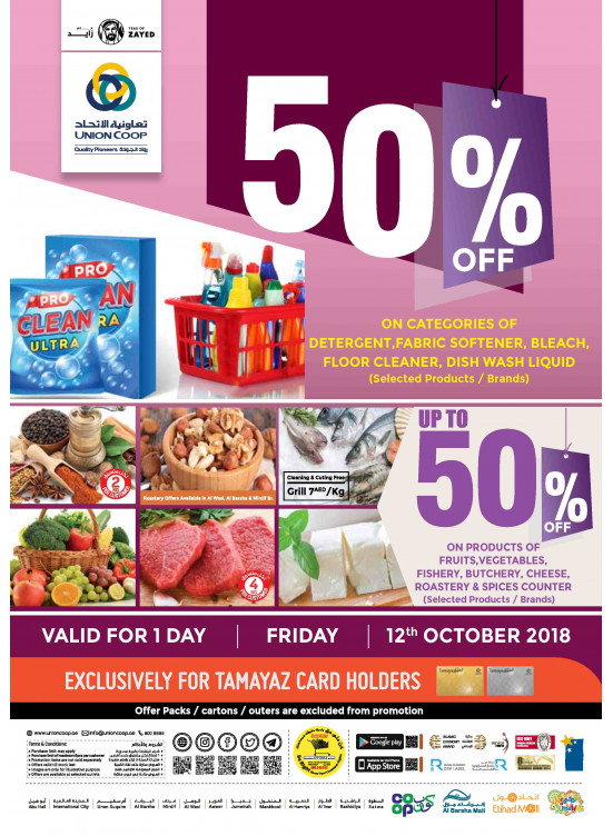 Mega Sale 50% on Various Products