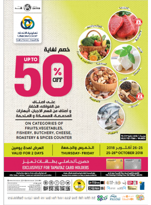 Mega Sale Up To 50% of on Various Products