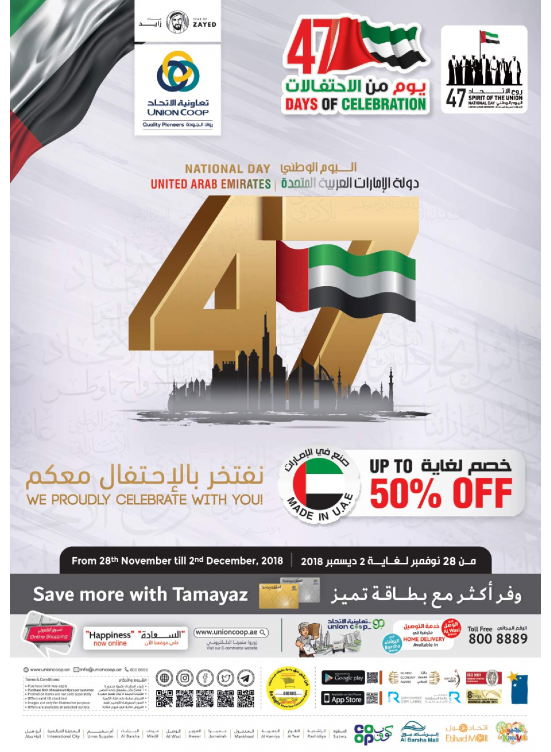 Up to 50% Off on Food & Non Food Made in UAE