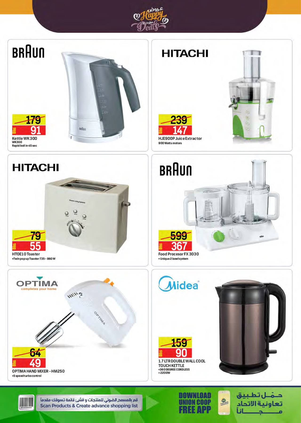 Uncategorized Co-op Kitchen Appliances welcoming ramadan from union coop until 15th may offers promotions