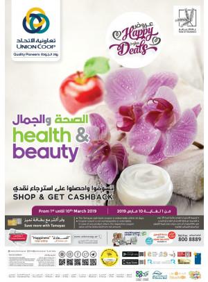 عروض الصحة والجمال