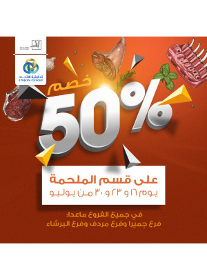 50% Off on Butchery