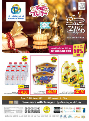 Happy Deals - Eid Mubarak
