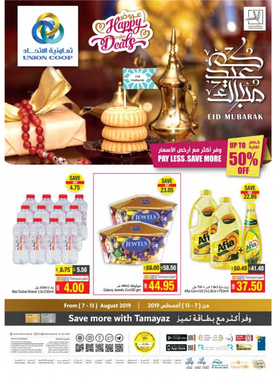 Happy Deals - Eid Mubarak