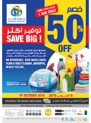 Save Big 50% Off