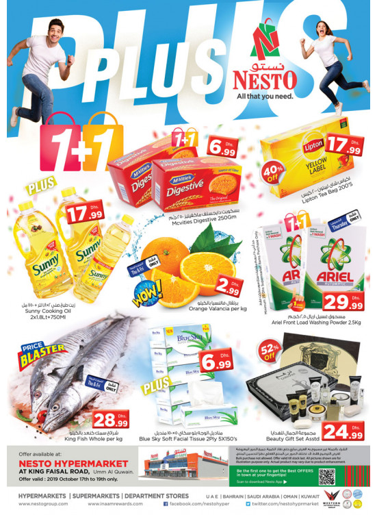 Weekend Grabs - Umm Al Quwain