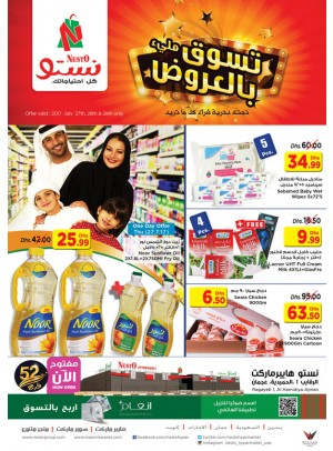 Shop Full of Offers - Al Raqayib