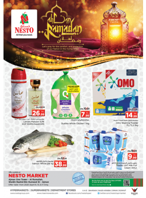 Weekend Grabs - Al Rumailah