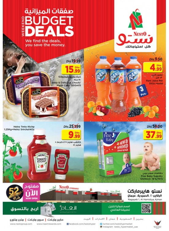 Weekend Budget Deals - Al Raqayib