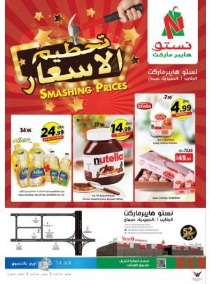 Smashing Prices - Al Raqayib