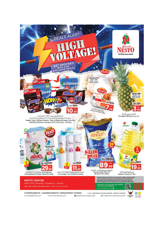Weekend Grabs - Nuaimiya, Ajman