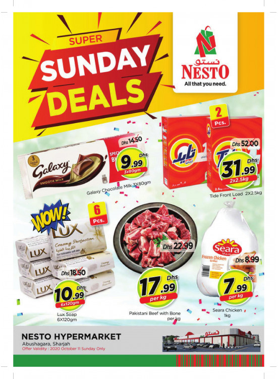 Sunday Deals - Abu Shagara