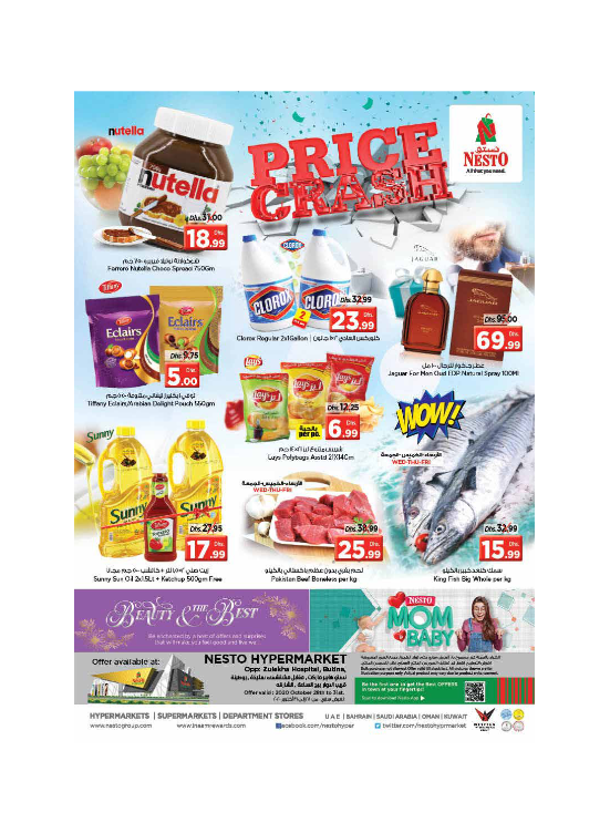 Weekend Grabs - Butina, Sharjah