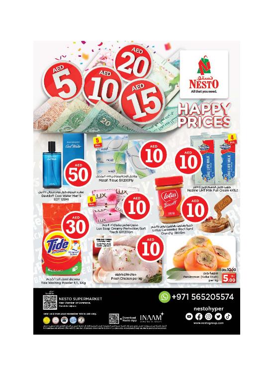 Happy Prices - Karama Corniche, Ajman
