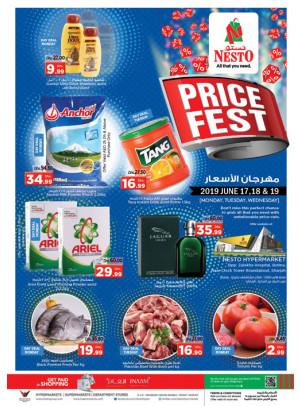 مهرجان الأسعار - البطينة
