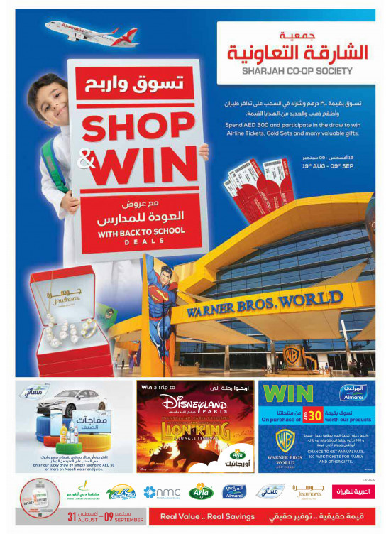 Shop & Win with Back To School Deals