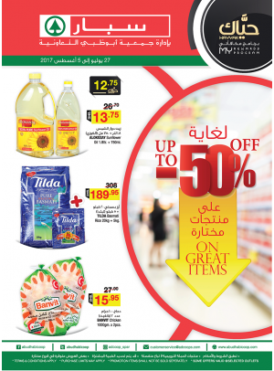 Up to 50% on Great Items - Spar, ِAbu Dhabi