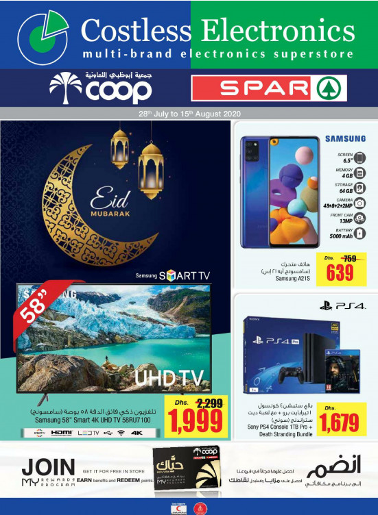 Celebrate Eid with Costless Electronics
