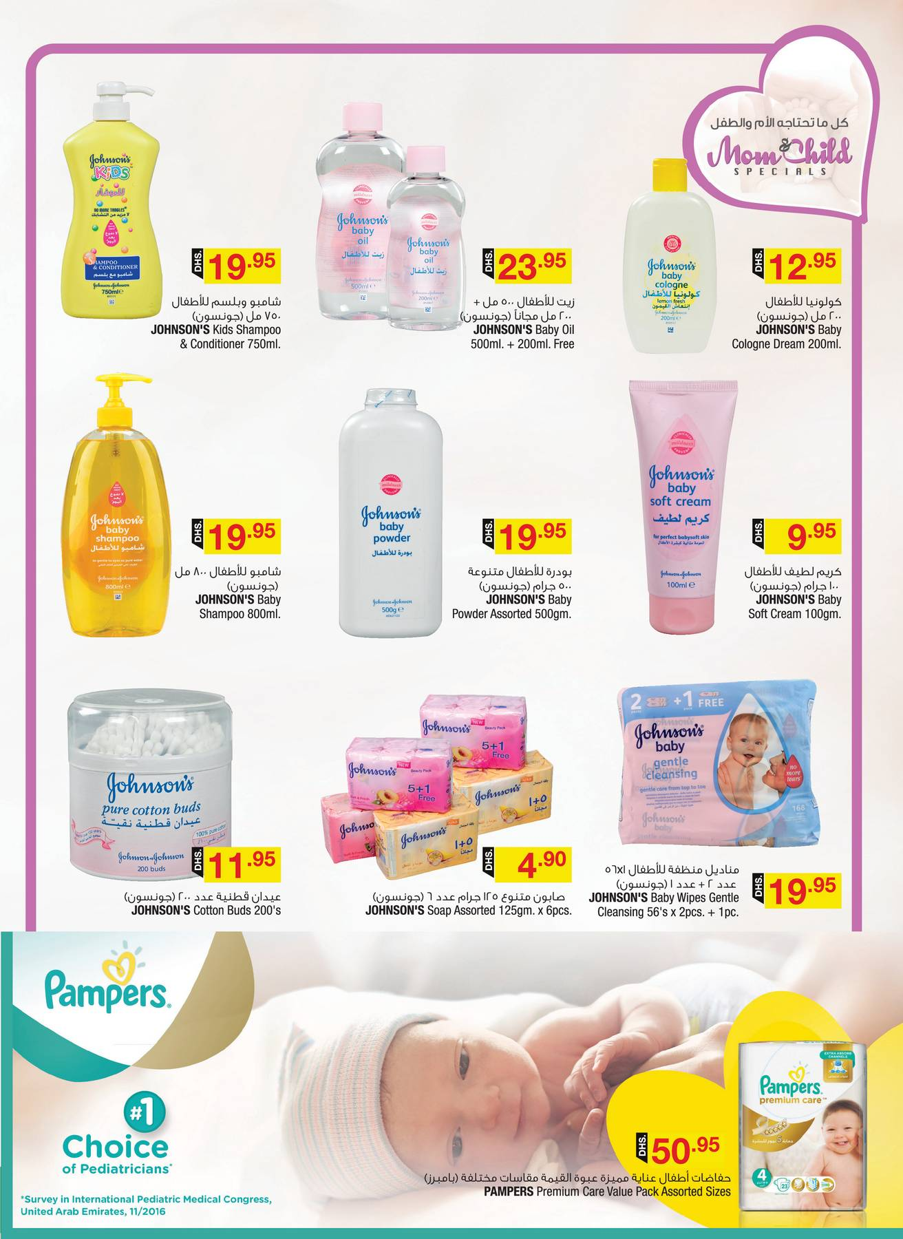 Mom & Child Specials - Spar Ajman Branch from AD Co-operative