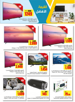 Costless Electronics Deals