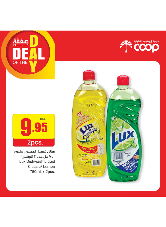 Deal Of The Day - Adcoops