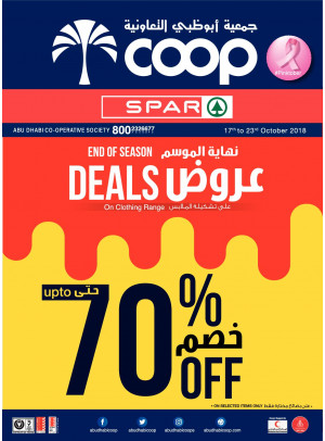 End Of Season Deals Up To 70% Off - Adcoops & Spar