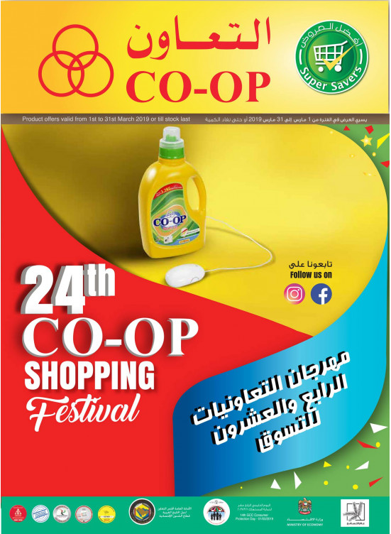 24th CO-OP Shopping Festival