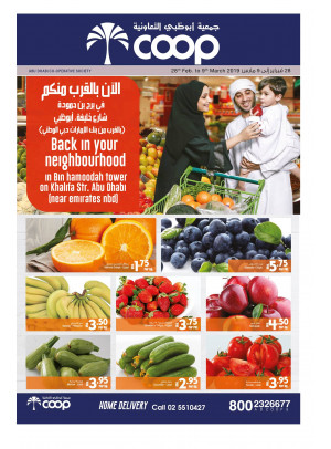 Inaugural Offers - Khalifa Street
