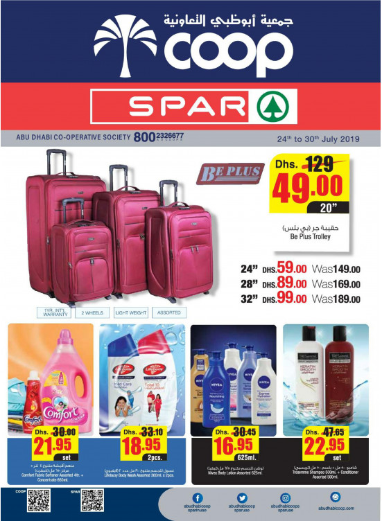 Wow Deals - Adcoops & Spar