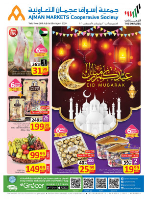 عروض عيدكم مبارك