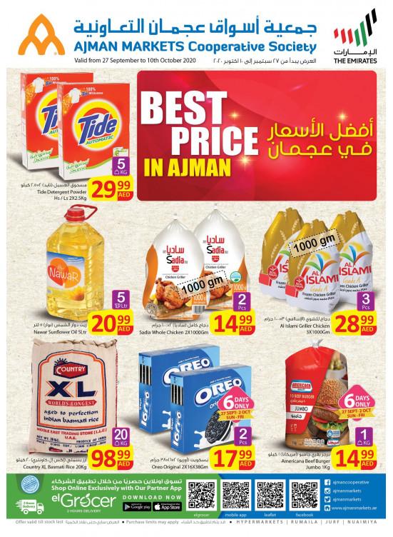 أفضل الأسعار في عجمان