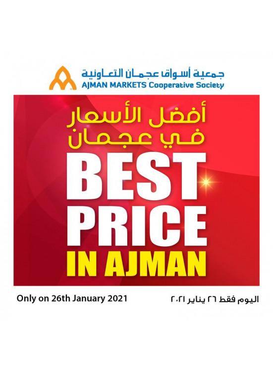 أفضل الأسعار