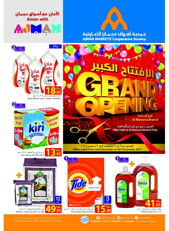 Manama Branch Grand Opening Offers