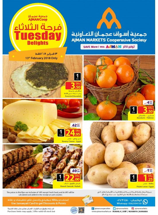 Tuesday Delights Offers