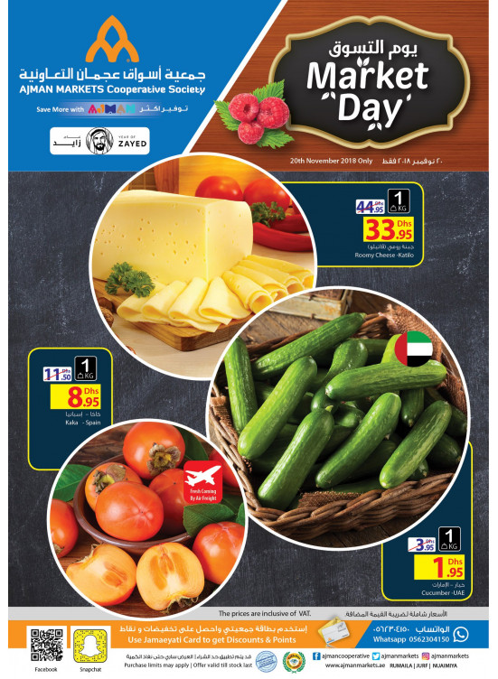 Market Day from Ajman Markets Cooperative Society until 20th