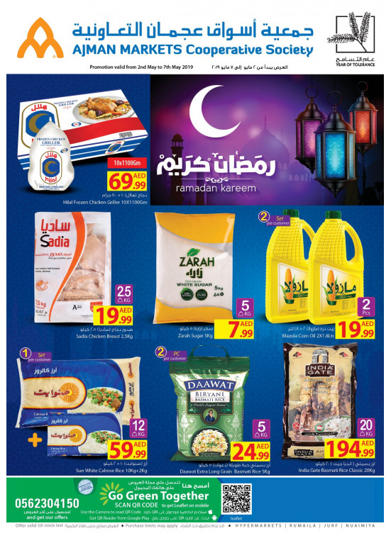 Ramadan Kareem Offers - Part 2
