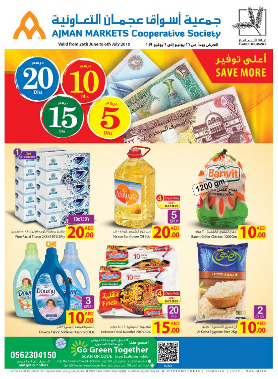 5, 10, 15, 20 Dhs Promotion