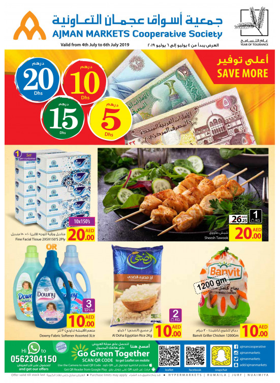 Save More - 5 10 15 20 Dhs Offers