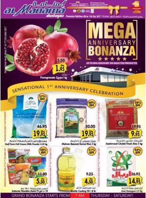 Mega Anniversary Bonanza Offers - Abu Shagara, Sharjah