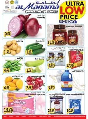 Ultra Low Price Monday - Ajman