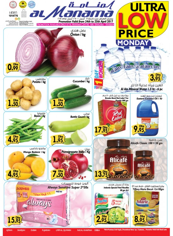 Ultra Low Price Monday - Sharjah