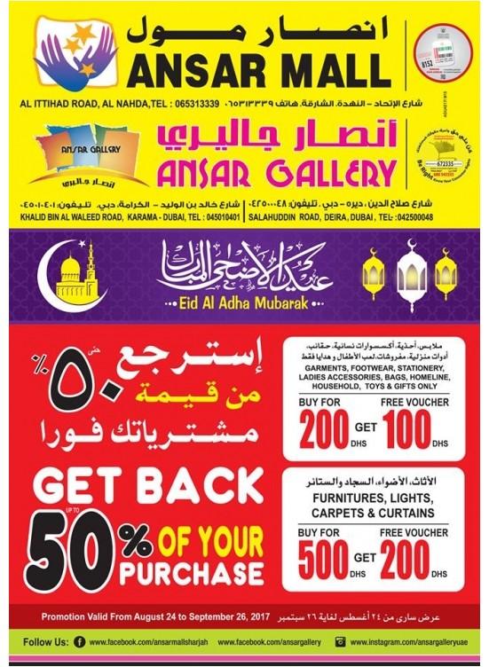 Back To School Part 2 & Eid Al Adha Al Mubarak Offers