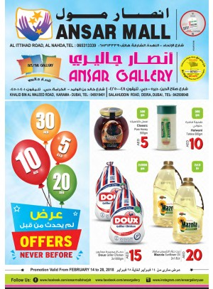 Offers Never Before 5, 10, 20, 30 Dhs