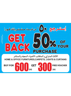 WoW Offer - Get Back 50% Purchase